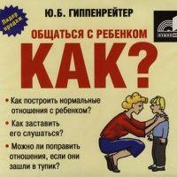 Аудиокнига Общаться с ребенком Как Юлия Гиппенрейтер