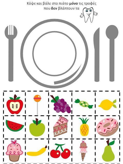 Δραστηριότητες, παιδαγωγικό και εποπτικό υλικό για το Νηπιαγωγείο & το Δημοτικό: Παγκόσμια Ημέρα Διατροφής: 16 Οκτωβρίου - Διατροφή και Στοματική Υγιεινή