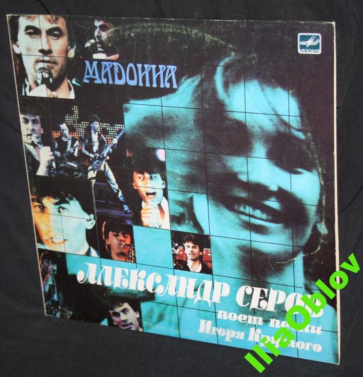 LP Александр Серов Мадонна (EX)