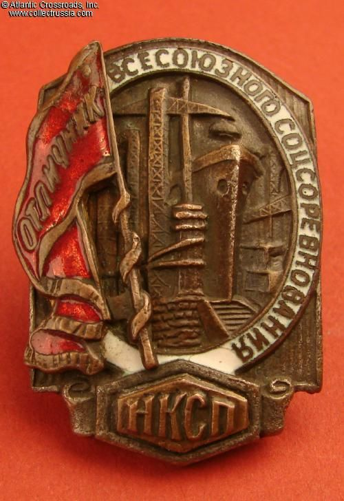 Collect Russia Badge for Excellence in All-Union Socialist Competition, Narkomat of Shipbuilding, Type 1, #341, circa 1942-43. Soviet Russian