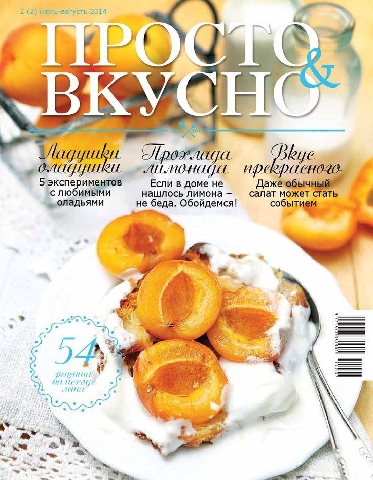 Просто и Вкусно 2 Кулинарный журнал с большой коллекцией летних рецептов!