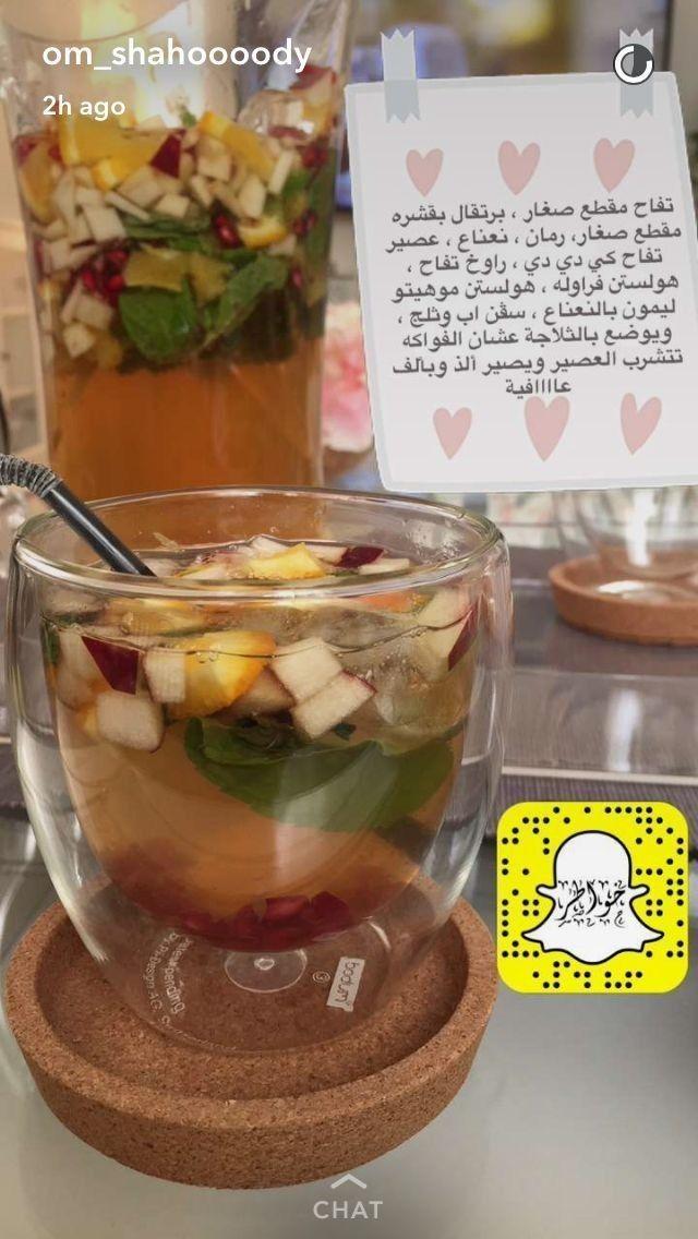 عصير الشمبانيا In 2020 Coffee Drink Recipes Food And Drink Food Recipies