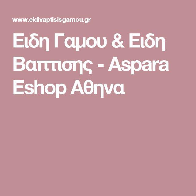 Ειδη Γαμου & Ειδη Βαπτισης - Aspara Eshop Αθηνα