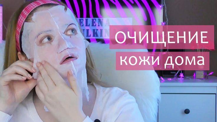Чистка кожи лица и губ в домашних условиях за 20 минут