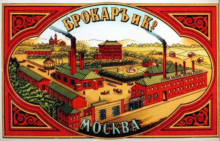 """""""Brokar K"""": the first Russian perfumer and his case - That we have lived!"""