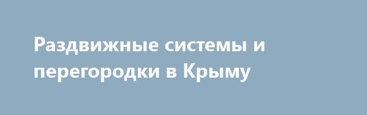Раздвижные системы и перегородки в Крыму http://xn--90ae2bl2c.xn--p1ai/news/razdvijnye-sistemy-i-peregorodki-v-krymu  Основой раздвижной системы межкомнатных дверей и перегородок является алюминиевый профиль, который покрывается шпоном. Для шпона используются ценные породы деревьев, например, красное дерево, дуб, венге и др. Раздвижные окна и двери из массива подвержены различным деформациям в процессе эксплуатации, на них оказывает влияние влажность, перепады температур, от чего двери…