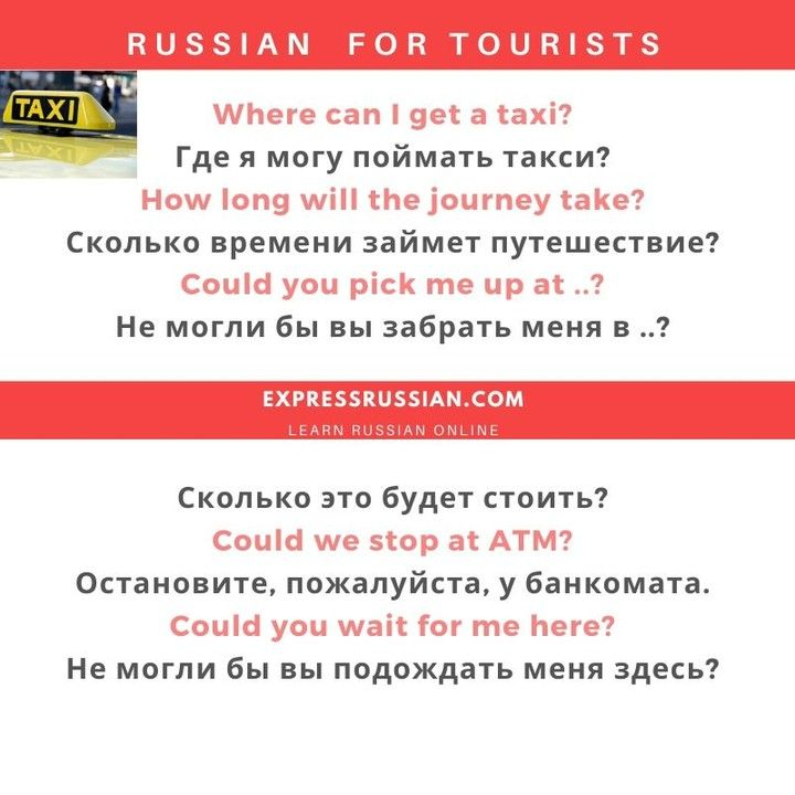 Where Can I Get A Taxi Gde Ya Mogu Pojmat Taksi Gde Ya Mogu Poymat Taksi How Long Will The Jour In 2020 Learn Russian Online Learn Russian How To Read Faster