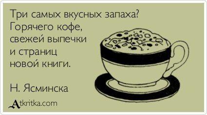 Три самых вкусных запаха? Горячего кофе, свежей выпечки и страниц новой книги. © Надея Ясминска. Книгармония