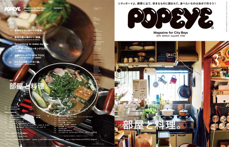 『部屋と料理。』Popeye No. 815   ポパイ (POPEYE) マガジンワールド