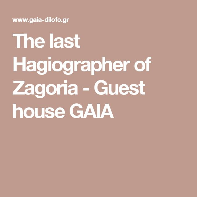 The last Hagiographer of Zagoria - Guest house GAIA
