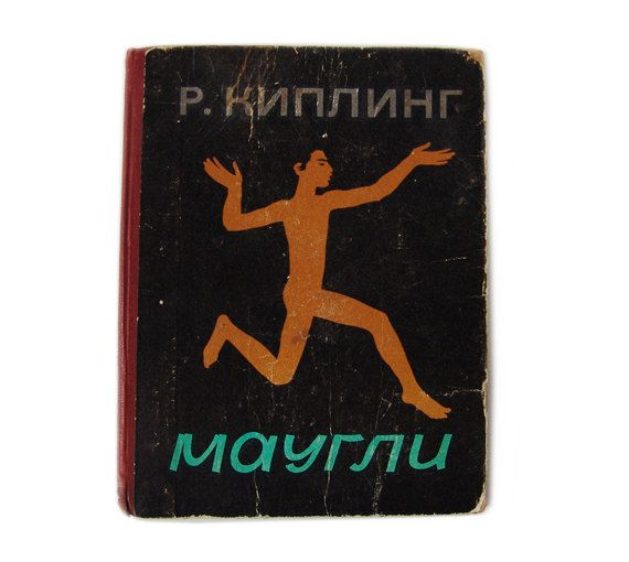 Mowgli  R Kipling book for kids Publisher Kemerovo by TimeUSSR, $18.00