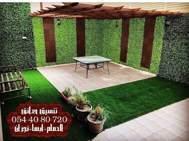 افكار تصميم حديقة منزلية بنجران افكار تنسيق حدائق افكار تنسيق حدائق منزليه افكار تجميل حدائق منزلية Outdoor Decor Outdoor Patio