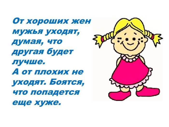 Женский юмор в картинках/3924376_LPashkova14 (700x525, 40Kb)