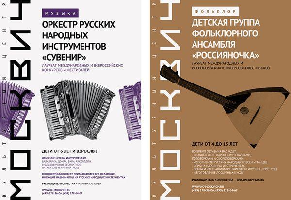 """Moskvich (Культурный центр """"Москвич"""") on Behance"""