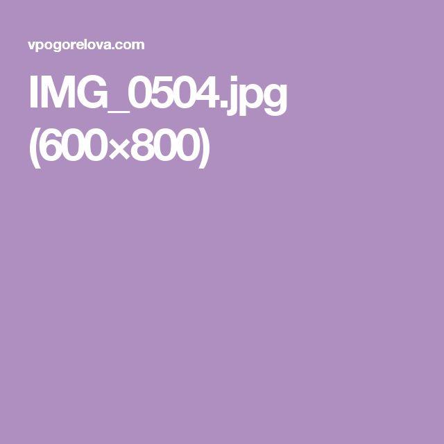 IMG_0504.jpg (600×800)