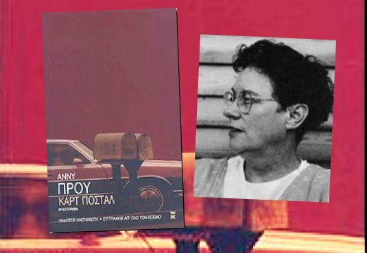 Συγγραφικά ευρήματα μοναδικά, οι καρτ ποστάλ που χαρακτηρίζουν την ιστορία και ξεκινούν το κάθε κεφάλαιο. Και η πανεπόπτης αφηγήτρια ωσεί θεός στα κεφάλαια «Τι βλέπω εγώ». Η μετάφραση του Αύγουστου Κορτώ, εξαιρετική.    Γράφει η Ελένη Γκίκα #book #review #author #life  http://fractalart.gr/annie-proulx/