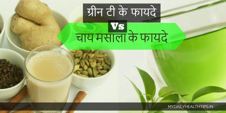 ग्रीन टी Vs मसाला टी और जाने मसाला चाय बनाने की विधि | Green Tea Vs Masala Tea - My Daily Health Tips - Health Care Tips & Healthy Living Advice in Hindi