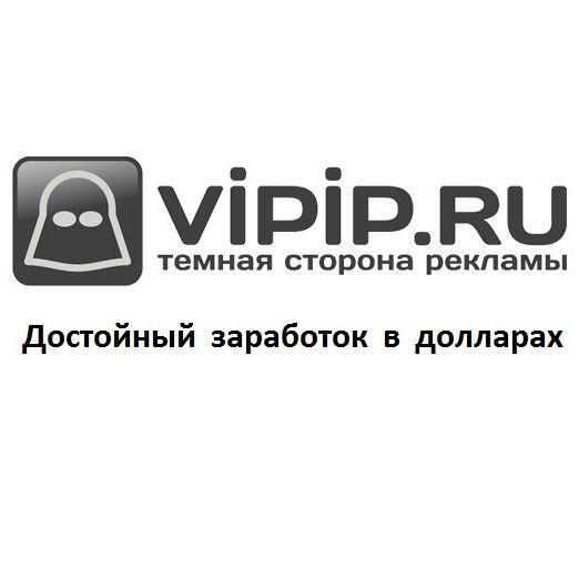 100 Super Money: Способы заработка в сервисе VipIP