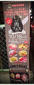 肉フェス~三郷