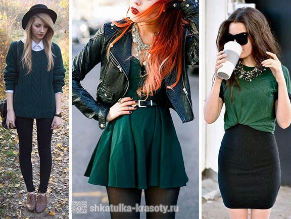 Темно-зеленый и черный цвет в одежде