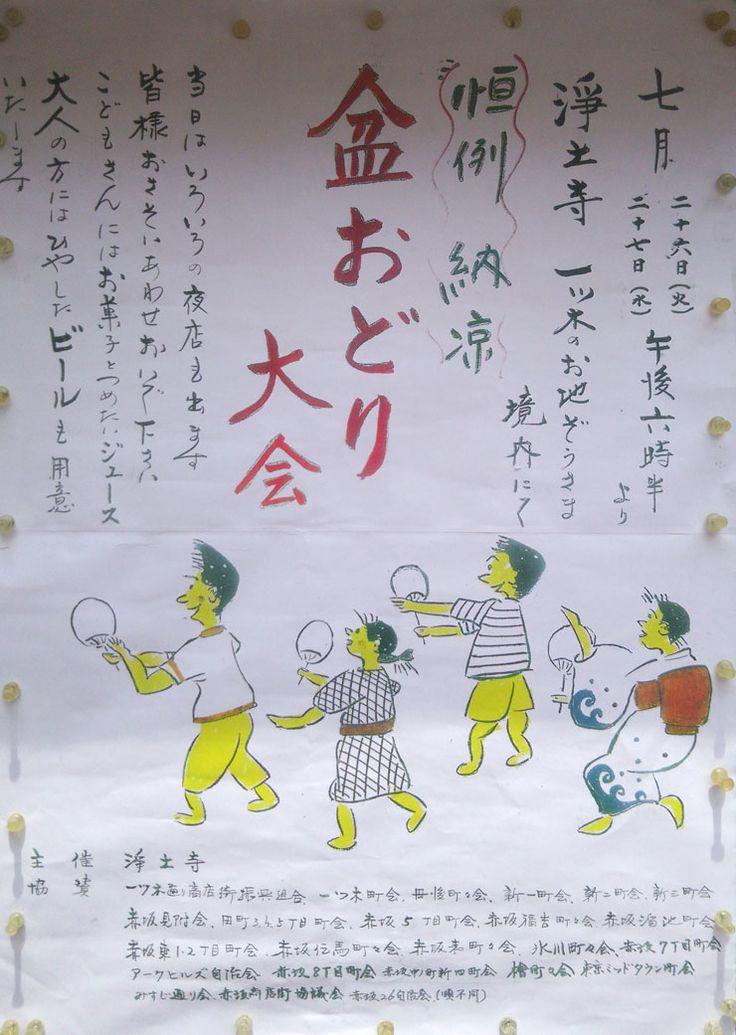 赤坂浄土寺盆おどり大会 2016   JAPAN ATTRACTIONS