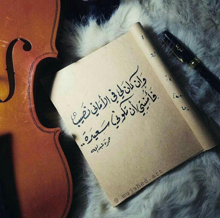 بين حمزة ومحبوبته رسالة سعادة في دعاء من القلب Arabic Quotes Quotes Beauty Pictures