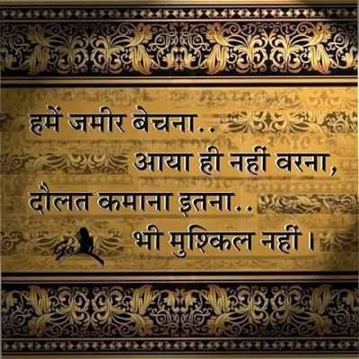 Shayari Hi Shayari: Latest hindi quotes images