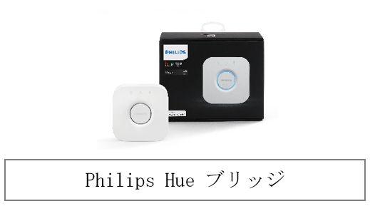 フィリップス ライティング、「Philips Hue」の新バージョンを発表 Apple HomeKitに対応し、家庭でのIoT体験を提供 Siriで音声コントロールが可能なスマートLED照明が登場 4月5日より、Apple StoreおよびApple Online Store他で順次販売開始