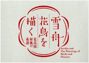 島根県芸術文化センター「グラントワ」 | 島根県立石見美術館 | 雪舟 花鳥を描く―花鳥図屏風の系譜― |                                                                                                                                                                                 もっと見る