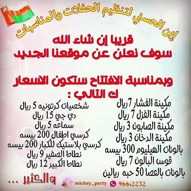 حفلات احتفالات حفل Party Song Oman Happy Happybirthday عيد عيد ميلاد حول حول اغاني حفلات احتفالات حفل Arabic Calligraphy Calligraphy Happy