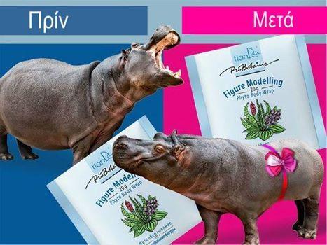 """Fitomaska σωματός """" Μοντελοποίηση της σιλουέτας"""" TianDe 100% φυσικό προϊόν Αποκτήστε αγαλματένιο σώμα,χρησιμοποιώντας την fitomaska της tianDe εύκολα, γρήγορα και οικονομικά.Φυσικό προϊόν που αποτελείται από, Φύκια,που επιταχύνουν τον κυτταρικό μεταβολισμό Τζιντζερ, που διεγείρει την διαδικασία της λιπολυσης και μειώνει την κυτταρίτιδα. Πράσινο τσάι, που βοηθά στην απελευθέρωση των κυττάρων από τις τοξίνες. Βότανα του Αλτάι, που αποκαθιστούν την ελαστικότητα, και βοηθούν στην αντιμετώπιση…"""