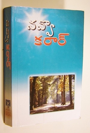 The New Testament in Lambadi language / C.L. Telugu Script / Lambadi is a Rajasthan language spoken by nomadic Banjara people across India