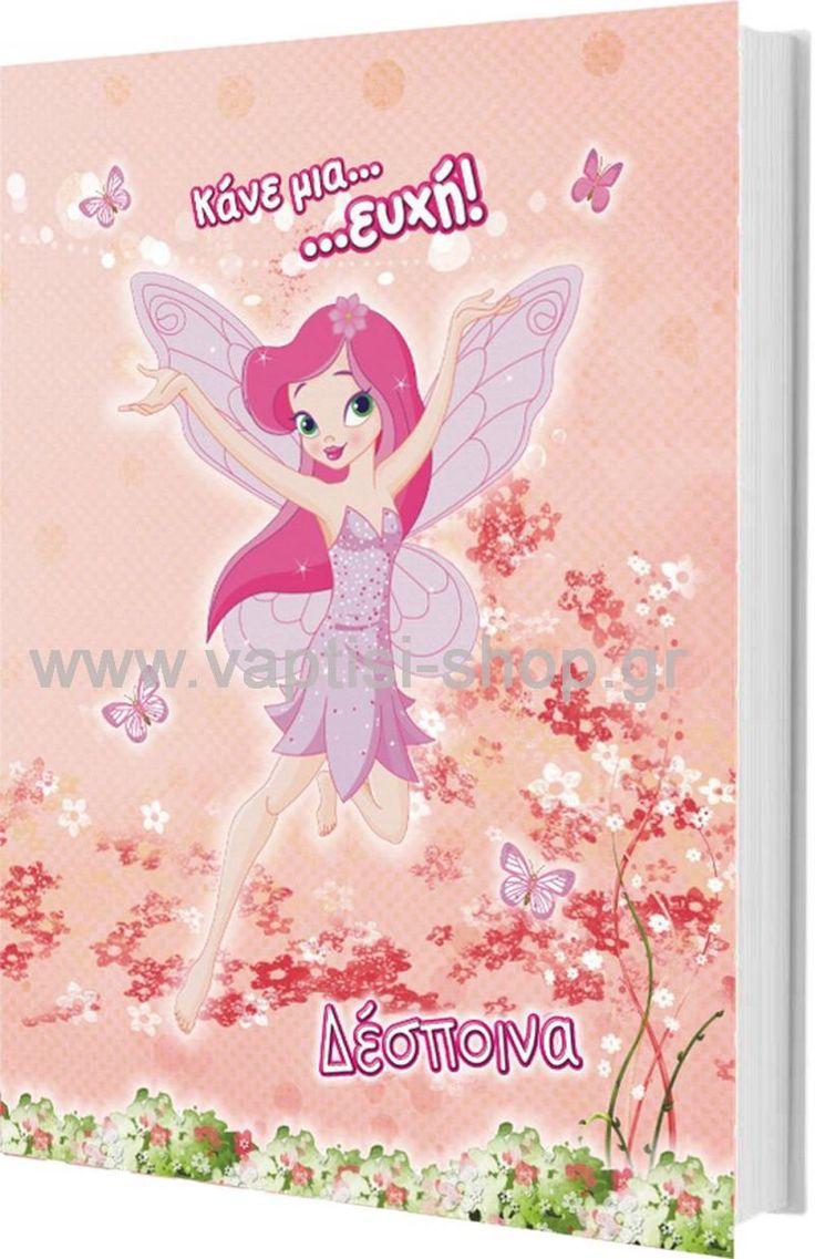 Βιβλίο ευχών - Νεράιδα με Πεταλούδες