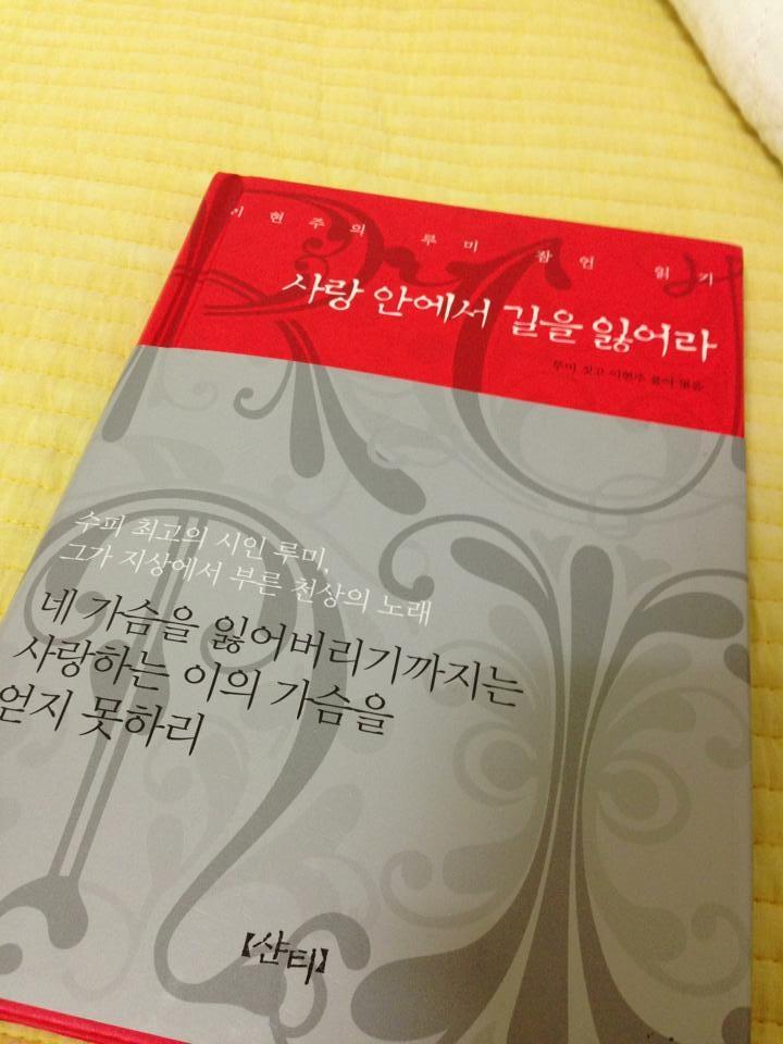 [Joon Min Kim] 세계는 산이요 우리의 모든 행동은 메아리로 돌아오는 외침이다. -메블라나 젤랄룻딘 루미 지혜는 종교와 시대를 뛰어넘는것 같습니다 ^^ https://www.facebook.com/photo.php?fbid=10152770905395296=o.130067597183461=1