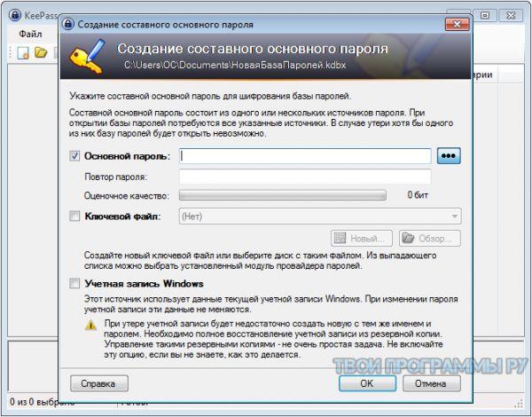 KeePass — бесплатная надежная программа для хранения ваших виртуальных паролей и систематизации их в единую базу или отдельные группы. Экспортирует и импортирует информацию в форматах  TXT, XML HTML, CSV. Вам не придется больше запоминать или записывать все пароли на бумажке — теперь вся информация будет храниться в ПО, которое мы рассмотрим ниже. https://tvoiprogrammy.ru/keepass/