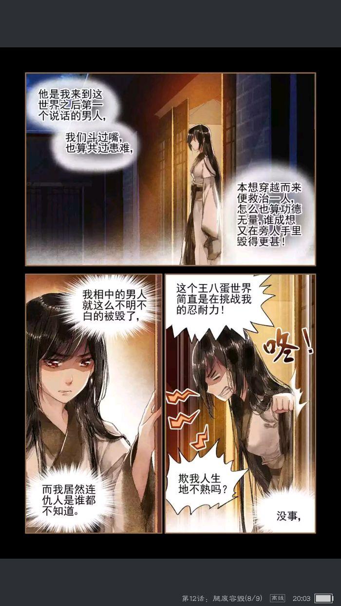 嫡女漫画_神医嫡女(漫画) 第一-发射!更好玩有趣的二次元社区ACGN
