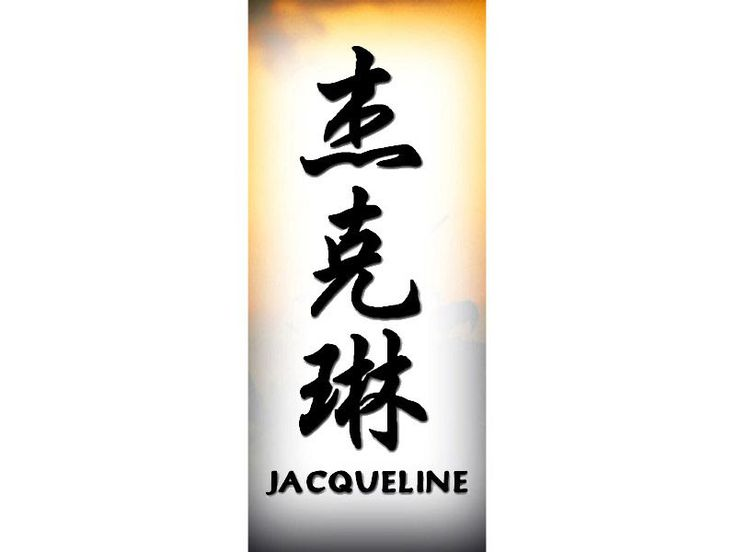 name jacqueline «Chinese names «Classic tattoo design «Tattoo ...