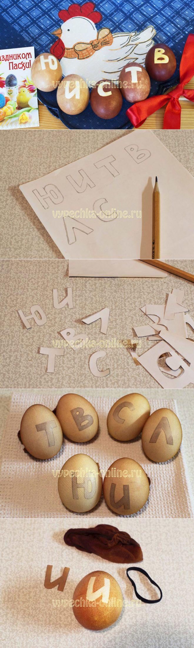 Именные пасхальные яйца (с буквами)!  http://vypechka-online.ru/pashalnye-retsepty/imennye-pashalnye-yajtsa/  P.S.: задавайте вопросы и делитесь впечатлениями в комментариях на сайте!   #Пасха #Пасхальные #Яйца #ПасхальныеЯйца #Крашенки #Крашеные #КрашеныйЯйца #Буквы #Имя #Рецепты #Вкусняшка #ВыпечкаОнлайн #Easter #Eggs #EasterEggs #Letters #Name #Stripes #Recipes #Yummy #CakesOnline