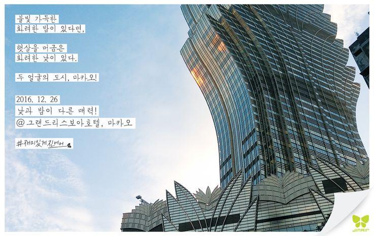 Today's Photo From Macau #Today_Photo with Jin Air #jinair #macau #Macau #진에어 #마카오 #재미있게진에어 #재미있게지내요 #햇살머금은도시 #화려함 #블링블링