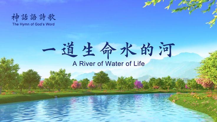 全能神教會神話語詩歌《一道生命水的河》