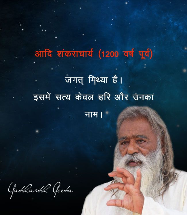 आदि शंकराचार्य (1200 वर्ष पूर्व ) - जगत् मिथ्या है। इसमें सत्य केवल हरि और उनका नाम।  #Shankaracharya #Spiritual #Quotes #Hari #BhagwadGeeta #Krishna