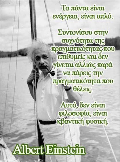 Στην ρήση Του Paulo Coelho που είναι τόσο γνωστή, επειδή άρεσε στον κόσμο, θα προσθέσω Όταν κάτι το θέλουμε πολύ και ΔΡΑΣΟΥΜΕ το σύμπαν θα συνωμοτήσει να το αποκτήσουμε. Αυτό θα είναι αποτέλεσμα της δράσης με αφοσίωση. Η κατανόηση του Νόμου της Έλξης αποτελεί το κλειδί για τη δημιουργία της ζωής των ονείρων σας. Ο Νόμος της Έλξης είναι ο πιο ισχυρός νόμος του σύμπαντος βρίσκεται διαρκώς σε λειτουργία και κίνηση, όπως ακριβώς και η βαρύτητα. Λειτουργεί στη ζωή σας ακόμα και αυτήν την στιγμή.