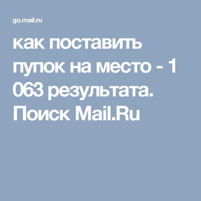 как поставить пупок на место - 1 063 результата. Поиск Mail.Ru