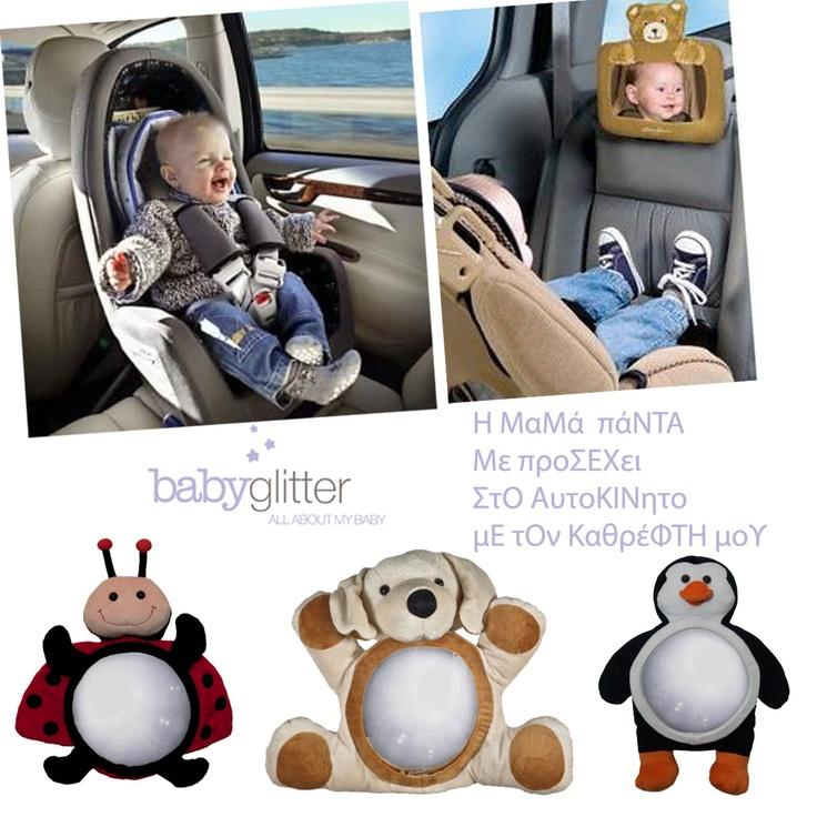 Η μαμά μου με προσέχει πάντα!    http://babyglitter.gr/accessories/stroll/