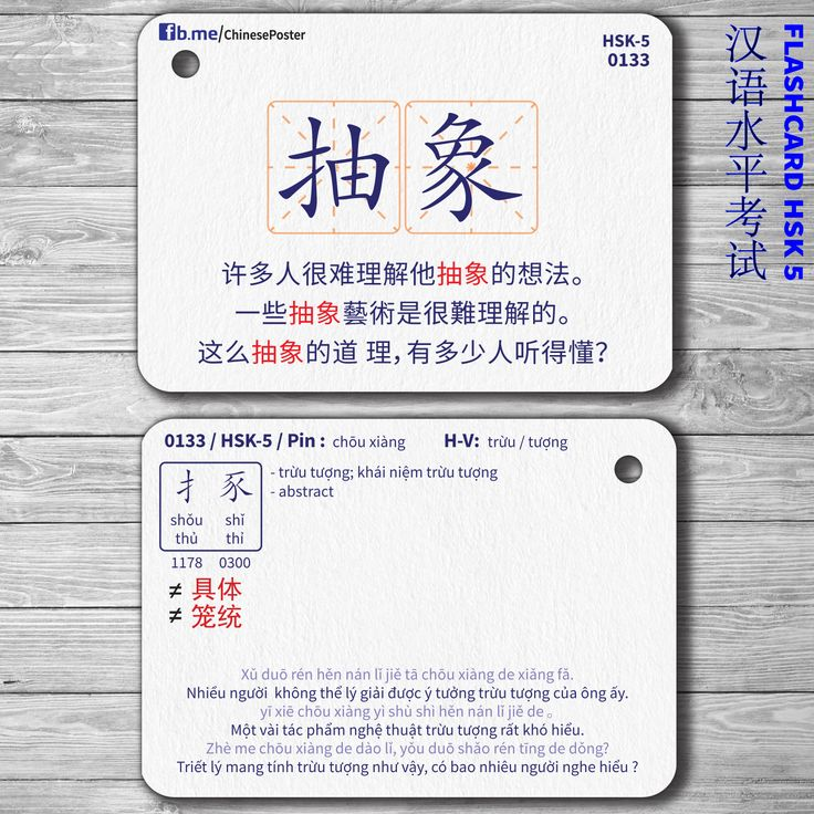Flashcard HSK5 - Flashcard tiếng Trung - Flashcard chữ Hán - Flashcard Hán ngữ - Chinese Flashcard - Hanzi Flashcard - Mandarin Flashcard - Learn Chinese Flashcard - Thẻ học từ vựng #FlashcardtiếngTrung #FlashcardHánTự #HanziFlashcard #ChineseFlashcard #MandarinFlashcard #ChineseCharacterFlashcard #ChinesePoster