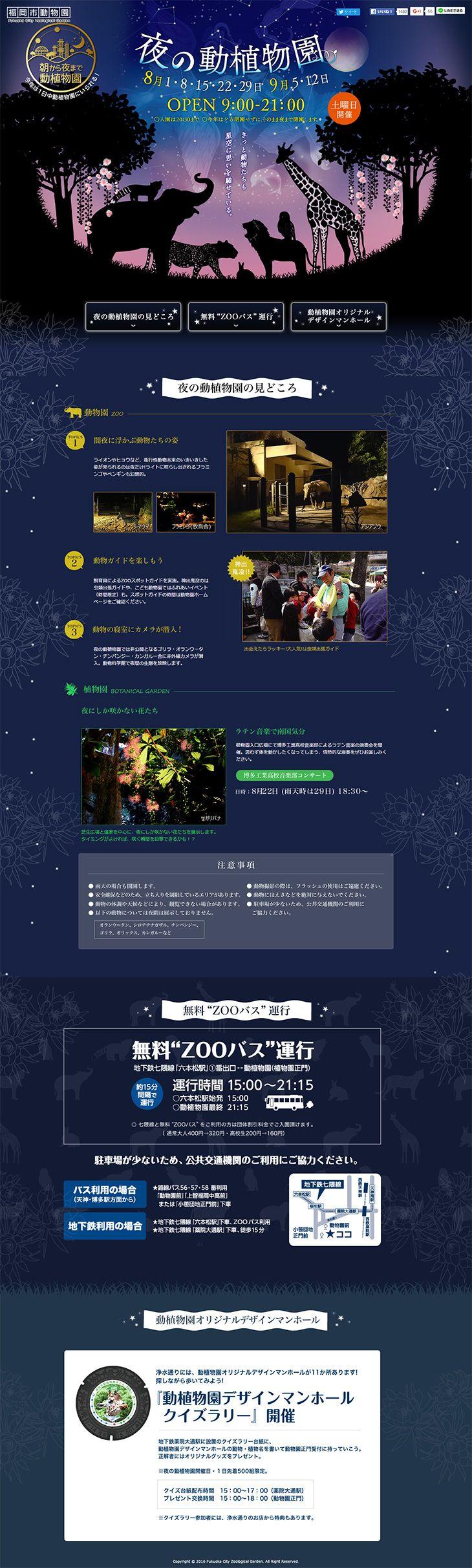 夜の動植物園2015【サービス関連】のLPデザイン。WEBデザイナーさん必見!ランディングページのデザイン参考に(アート・芸術系)