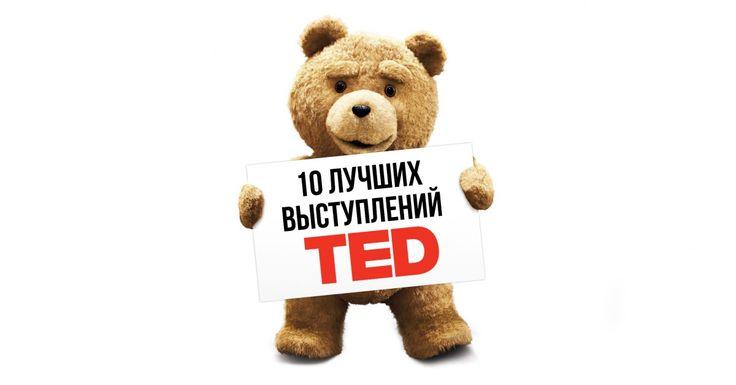 Лучшие выступления наконференции TED. Все срусскими субтитрами.