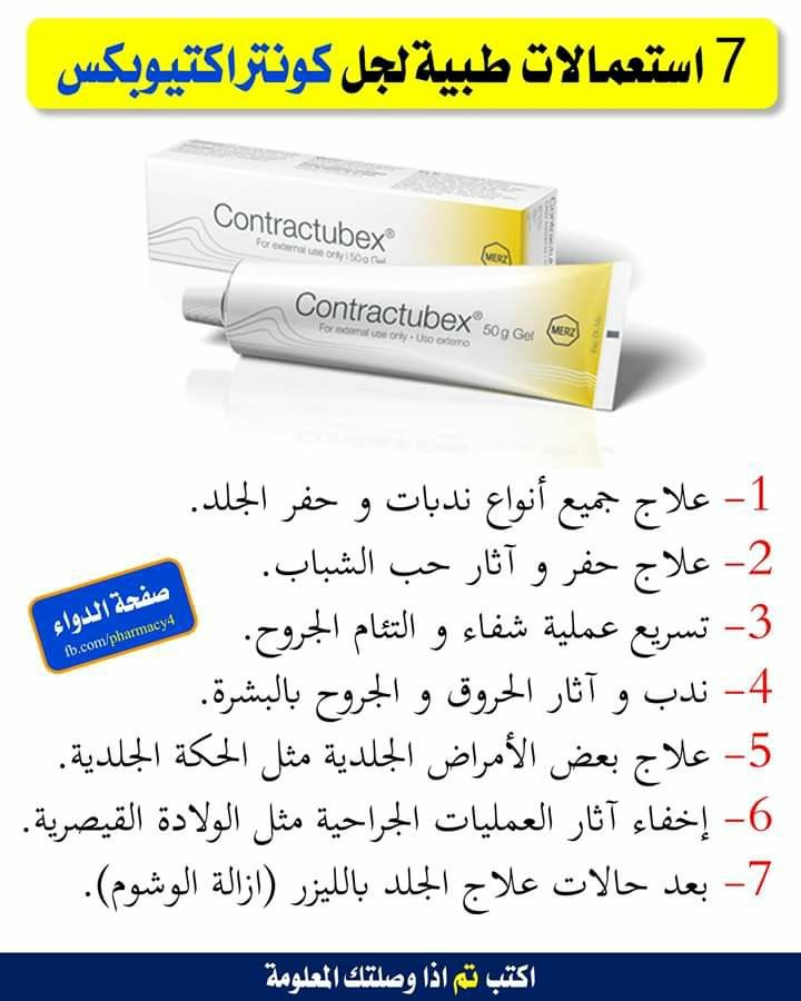 Pin By Msail On Medical Health Advice Personal Care Gel