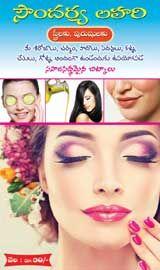 Sowdaraya Lahari - Telugu eBook