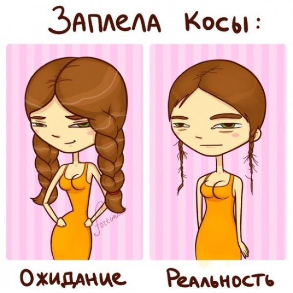 Как трудно быть девушкой (15 картинок)